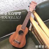 純木單板尤克里里女初學者學生入門成人21寸烏克麗麗兒童吉他玩具 TA7172【極致男人】