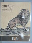【書寶二手書T3/收藏_PGY】誠軒2014春季拍賣會_中國書畫(一)
