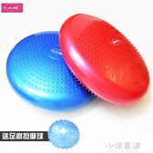 瑜伽平衡墊按摩球平衡練習盤成人腳腂訓練軟墊加厚兒童健身球CY『小淇嚴選』