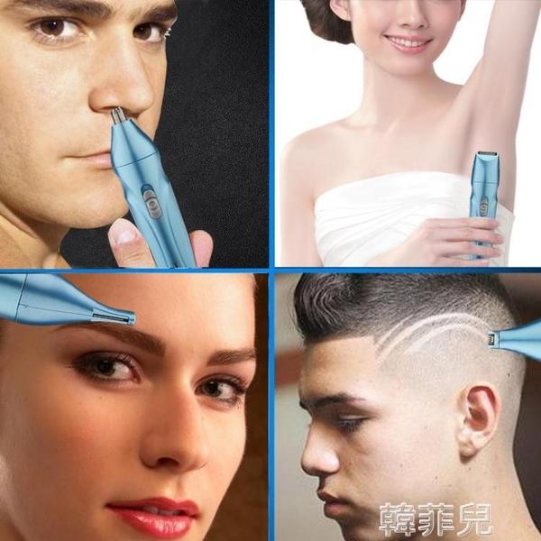 鼻毛修剪器 多功能鼻毛修剪器電動男 USB充電式眉毛修剪刀女用剃毛器鼻孔剃毛 韓菲兒