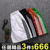任選3件666短褲休閒短褲韓版運動風寬鬆沙灘褲熱褲【08B-G0469】