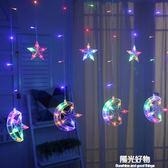 led裝飾燈星星燈星月彩燈閃燈串燈滿天星五角星月亮窗簾節日裝飾冰條燈 陽光好物