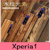 【萌萌噠】SONY Xperia1 (6.5吋) 純色簡約款 仿木紋 大理石彩繪保護殼 超薄全包軟殼 手機殼 手機套