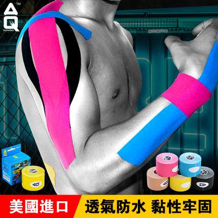 運動專用拉傷肌肉貼繃帶 5色