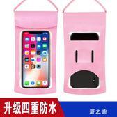 手機防水袋  簡約粉色通用手機潛水套女可觸屏游泳防雨手機收納袋 KB10438【野之旅】