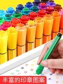 水彩筆兒童帶印章彩色筆安全無毒可水洗專業美術繪畫畫筆套裝初學者大容量畫筆 青山市集