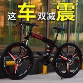 山地車摺疊山地車自行車24/26寸男女學生變速雙減振成人越野單車 igo