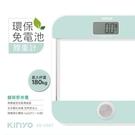 【KINYO】環保免電池體重計(DS6587)