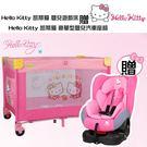 【奇買親子購物網】Hello Kitty 凱蒂貓嬰兒遊戲床贈Hello Kitty 凱蒂貓 豪華型嬰兒汽車座椅