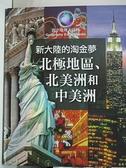 【書寶二手書T2/地理_D3C】新大陸的淘金夢-北極地區、北美洲和中美洲 _吉福特