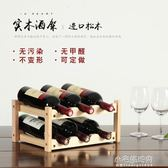 創意紅酒架擺件家用實木架子餐廳酒柜現代簡約葡萄酒架置物展示架YXS『小宅妮時尚』