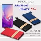 【愛瘋潮】免運 現貨 三星 Samsung Galaxy S10 簡約牛皮書本式皮套 POLO 真皮系列 手機殼