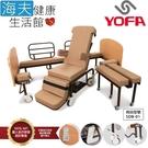 【海夫健康生活館】〈YOFA 名一生物科技〉電動升降 坐、躺、動 三合一 移位床(SDB-01)