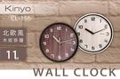 【超人生活百貨】KINYO 北歐風木紋掛鐘 CL-156 掃描機芯,超靜音,無滴答聲,簡單、大方