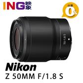 【24期0利率】NIKON Z 50mm f/1.8 S 國祥公司貨 全片幅無反 人像鏡 定焦鏡 F1.8S