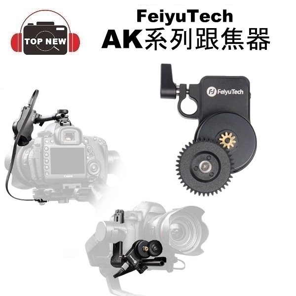 FeiyuTech 飛宇 FY AK Follow Focus II 跟焦器 適用於AK2000 AK2000S AK4000 AK4500 AKFII