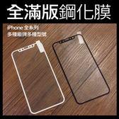 當日出貨 全滿版鋼化膜 iPhone X 6S i6 i7 i8 iX 4.7 5.5 PLUS 保護貼 9H玻璃膜