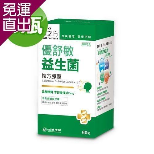 台塑生醫 優舒敏益生菌複方膠囊 (60錠/瓶) 5瓶/組【免運直出】