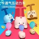 兒童玩具 小豬老虎空氣動力車吹氣球按壓打氣玩具兒童益智趣味stem科學實驗 8號店