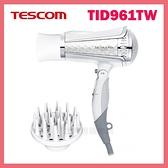 可刷卡◆TESCOM 大風量負離子吹風機 TID961TW / TID961◆台北、新竹實體門市