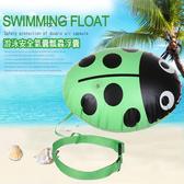 【超取399免運】瓢蟲游泳隨身安全氣囊 游泳包 游泳裝備 浮漂救生球