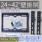F20 超薄 液晶電視壁掛架 24吋/3...