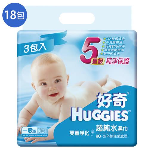 好奇純水嬰兒濕巾100抽*18包(箱)【愛買】