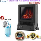 【商城雙12再現折+贈飛利浦除毛球機】美國Lasko CA20100TW Starheat 樂司科火焰星循環氣流陶瓷電暖器