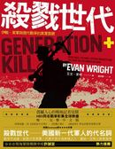 (二手書)殺戮世代:伊戰、美軍與現代戰爭的真實面貌