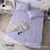 【BEST寢飾】天絲床包三件組 雙人5x6.2尺 昕悅-紫 100%頂級天絲 萊賽爾 附正天絲吊牌 床單