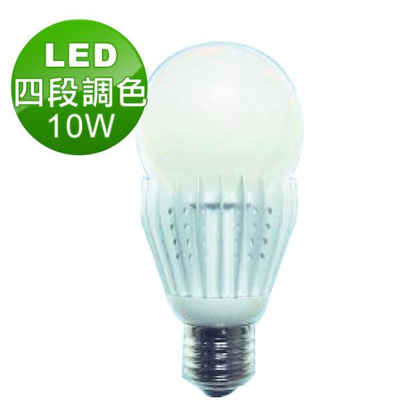 《魔特萊Motely》 開關四段調色LED省電燈泡10w全周光(1入)黃光白光轉換夜燈台灣省電無紫外線