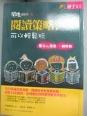 【書寶二手書T1/親子_NDZ】閱讀,可以輕鬆玩策略 : 臺北VS.香港 一課兩教_柯華葳等