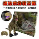 遙控噴霧暴龍 噴煙爆王龍 恐龍玩具 哥吉拉 恐龍聲效 發光 酷斯拉 遙控恐龍 侏儸紀世界【塔克】