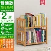 書架落地簡約現代實木書櫃多層桌上收納架組合兒童置物架 衣間迷你屋LX