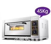 烤箱 樂創電熱烤箱商用單雙層一兩盤烤爐披薩蛋糕面包烤鴨爐大容量大型YQS 小確幸