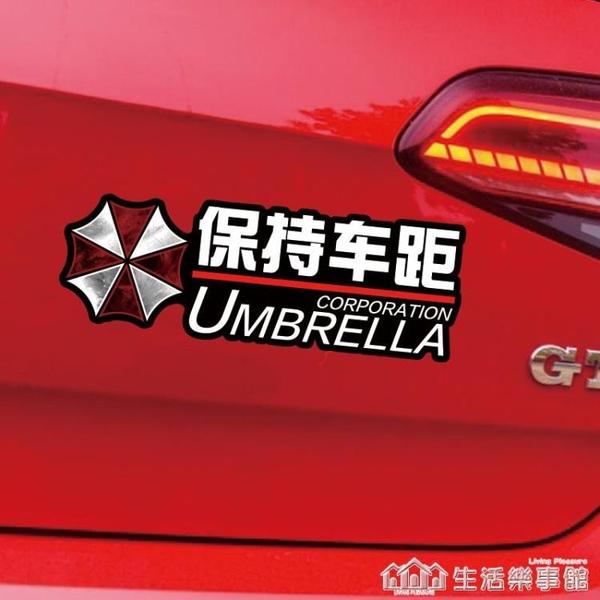 汽車磁性車貼個性創意生化傘保持車距后備箱車尾貼裝飾遮劃痕貼紙 樂事館新品