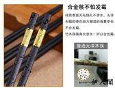 黑五好物節 家用筷子家庭裝裝高檔快子20非骨瓷竹