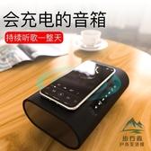 無線藍牙音響超重低音炮便攜車載隨身播放器3D環繞無線充電【步行者戶外生活館】