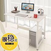 熱賣電腦桌台式家用桌子簡約現代辦公桌簡易台式電腦桌書桌寫字台zg【全館滿一元八五折】
