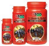 AZOO 愛族【9合1觀賞魚漢堡 330ml】緩降型顆粒飼料 魚事職人