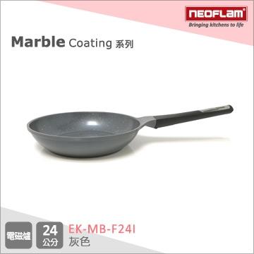 【南紡購物中心】韓國NEOFLAM 大理石系列 24cm陶瓷不沾平底鍋(電磁)-灰色 EK-MB-F24I