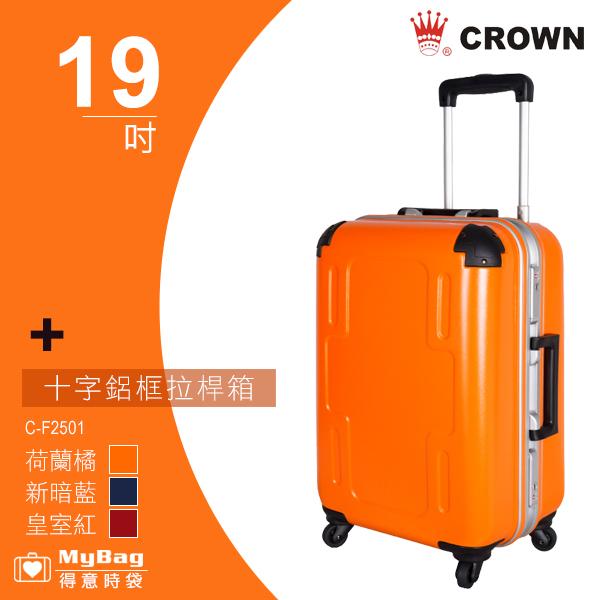 CROWN 皇冠 行李箱 荷蘭橘 19吋 皇冠製造 十字鋁框拉桿箱 C-F2501 得意時袋