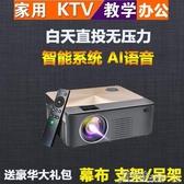 投影機 2020新款家庭影院辦公教學無線wifi電腦民宿賓館家用1080P投影儀 mks小宅女
