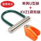 新版 東興U型鎖 + KOVIX KVZ1  螢光橘  雙重防護  超值組合