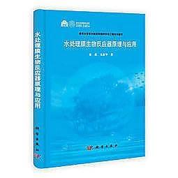 簡體書-十日到貨 R3Y【水處理膜生物反應器原理與應用】 9787030364715 科學出版社 作者:黃霞