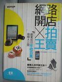 【書寶二手書T2/投資_ZJC】網路開店X拍賣王-創業成功年收百萬商機大公開_文淵閣工作室