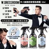 韓國 W-DRESSROOM滅菌居家香氛噴霧 500ml