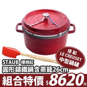 Staub圓形鑄鐵鍋含蒸籠 26cm 櫻桃紅+LC中型鍋鏟 紅色