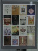【書寶二手書T2/收藏_ZFH】中國嘉德2017春季拍賣會_重要中國藝術品參考文獻_2017/6/21