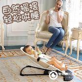嬰兒搖椅搖籃寶寶安撫躺椅搖搖椅哄睡搖籃床兒童哄寶哄睡哄娃神器